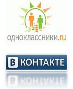 Вконтакте одноклассники планируется