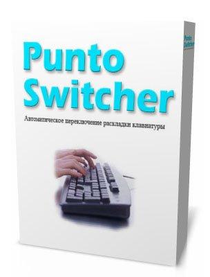Скачать Punto Switcher бесплатно