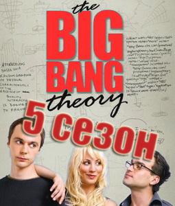 Теория большого взрыва 5 сезон смотреть онлайн