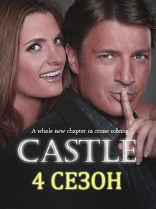 Касл 4 сезон смотреть онлайн