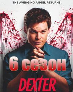 Декстер 6 сезон смотреть онлайн