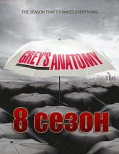 Анатомия страсти 8 сезон смотреть онлайн
