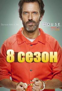 Доктор Хаус 8 сезон смотреть онлайн
