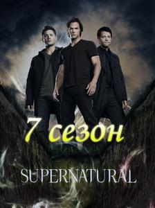 Сверхъестественное 7 сезон смотреть онлайн