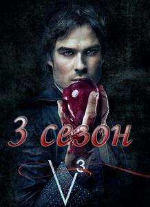 Дневники вампира 3 сезон смотреть онлайн