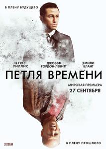 Петля времени 2012