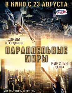 Параллельные миры 2012
