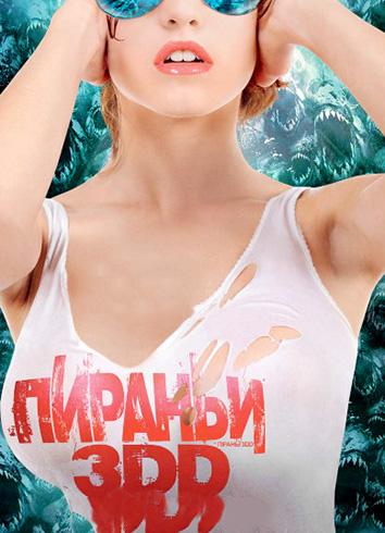 Пираньи 3DD 2012