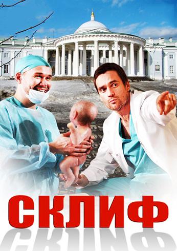 Склифосовский (Склиф) новые серии