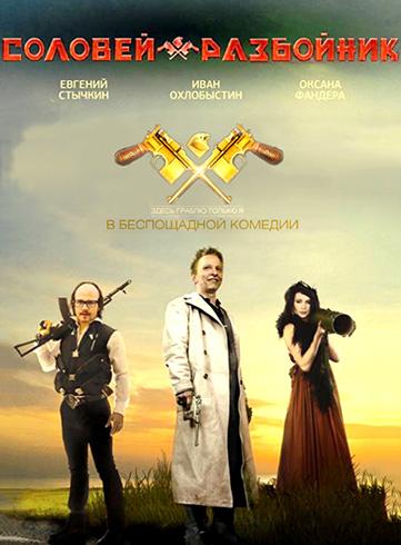 Соловей-Разбойник 2012