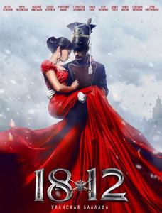 1812: Уланская баллада 2012