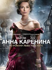 Анна Каренина 2012