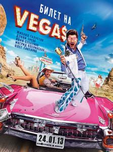 Билет на Vegas 2013