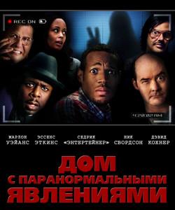 Дом с паранормальными явлениями 2013