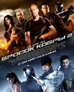 G.I. Joe: Бросок кобры 2 2013