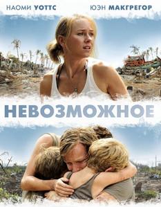 Невозможное 2012