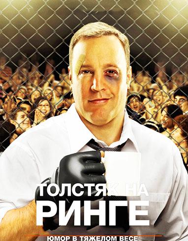 фильм толстяк на ринге смотреть онлайн в хорошем качестве: