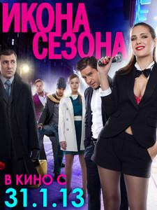 Икона сезона 2013