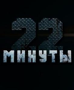 22 минуты 2013