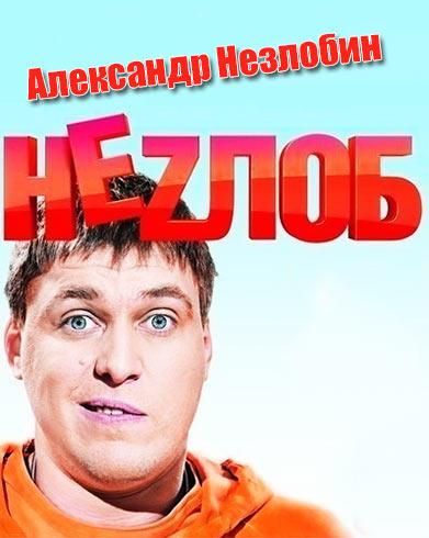 сериал незлоб актёры