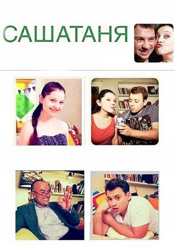 Саша Таня