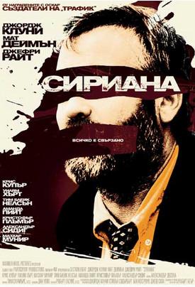 Сириана Фильм