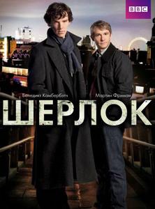Шерлок 2014