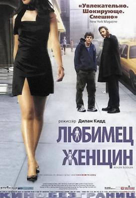 Фильм Любимец женщин