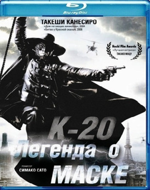 Фильм К-20: Легенда о маске
