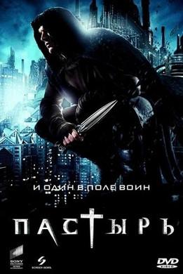 Фильм Пастырь