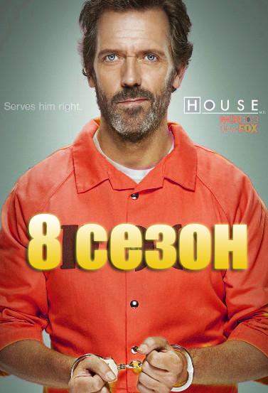 доктор хаус 3 сезон серия смотреть онлайн: